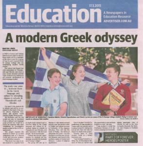 A Modern Greek Odyssey